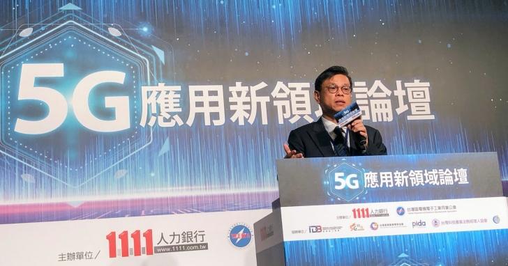 遠傳出席1111「5G應用新領域論壇」,5G智慧製造創新應用吸睛