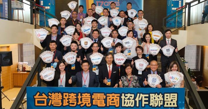 「台灣跨境電商協作聯盟」成立 ,首發台灣產業圖譜、幫企業打電商世界盃