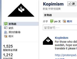 瑞典新宗教 KOPIMISM 成立,教義:謝謝大大無私的分享