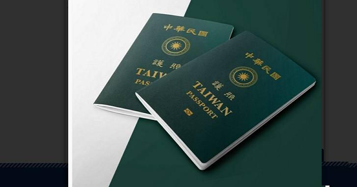 外交部公布新版護照封面,預計明年發行