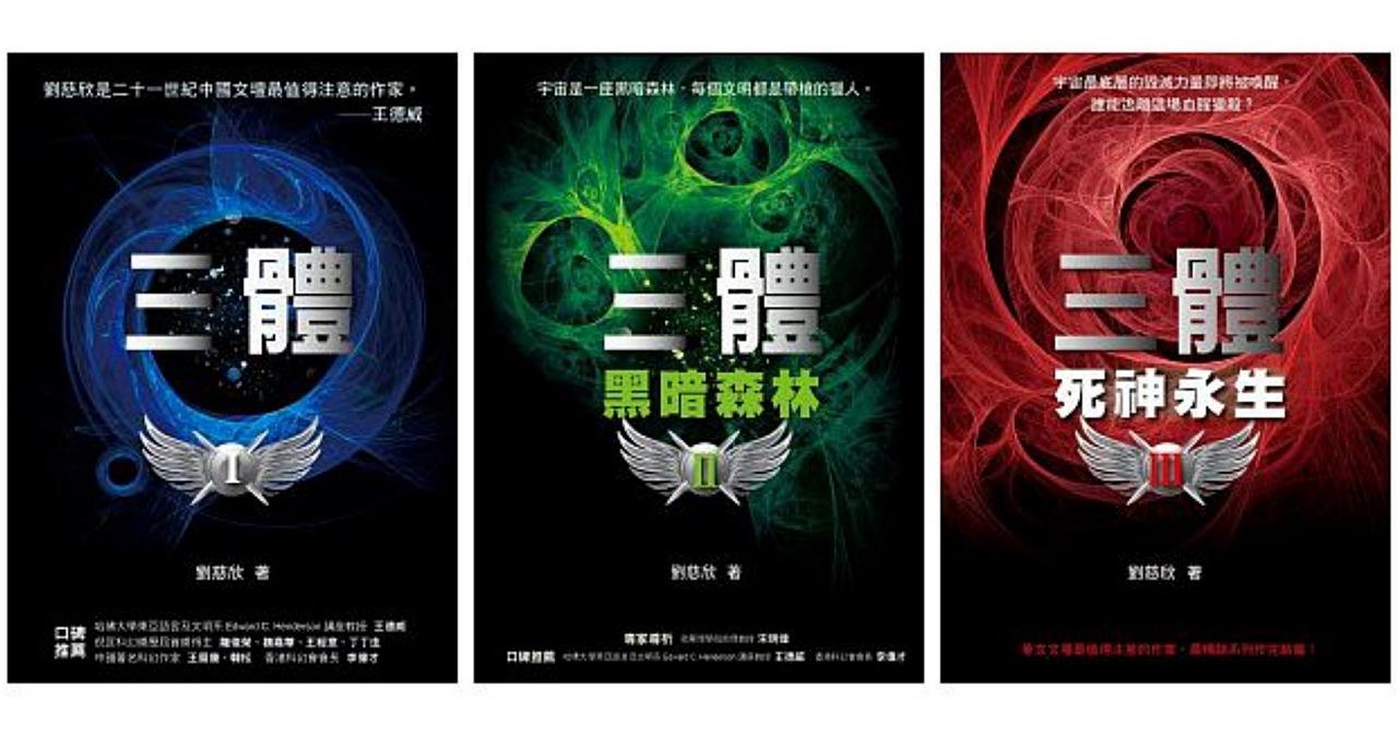 Netflix 宣布將改編科幻巨作「三體」並請來原作劉慈欣擔任製片顧問