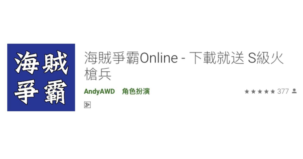 魏德聖業配的「海賊爭霸online」上線了,下載真的送S級火槍兵