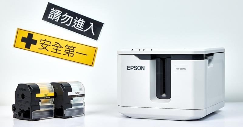 Epson 標籤機 LW-Z5000 登場,大容量、高印速適合倉儲管理、網拍業者