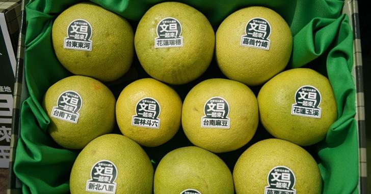 農遊券 2.0「柚香禮券」要來了!發放日期、如何獲得一次瞭解