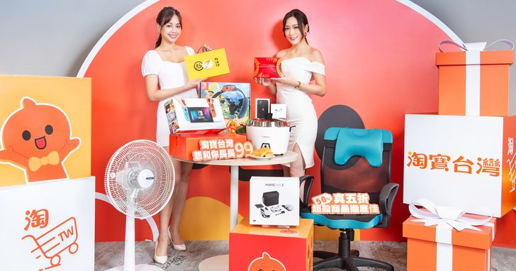 淘寶台灣推 「99超級翻倍日」,任天堂、蘋果等明星商品只要半價