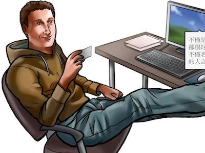 Facebook 創辦內幕漫畫,《臉書宅男反擊記》內頁搶先看