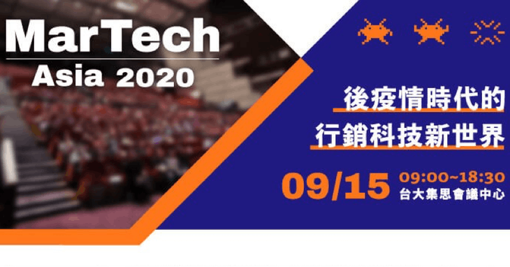 MarTech Asia 2020!實體行銷科技高峰會9/15隆重登場