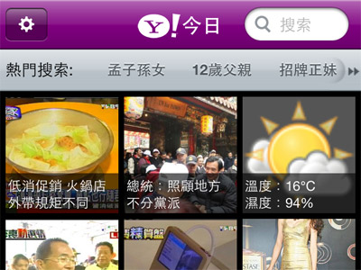Yahoo! 口袋新聞,用 iPhone、Android 手機掌握最新時事