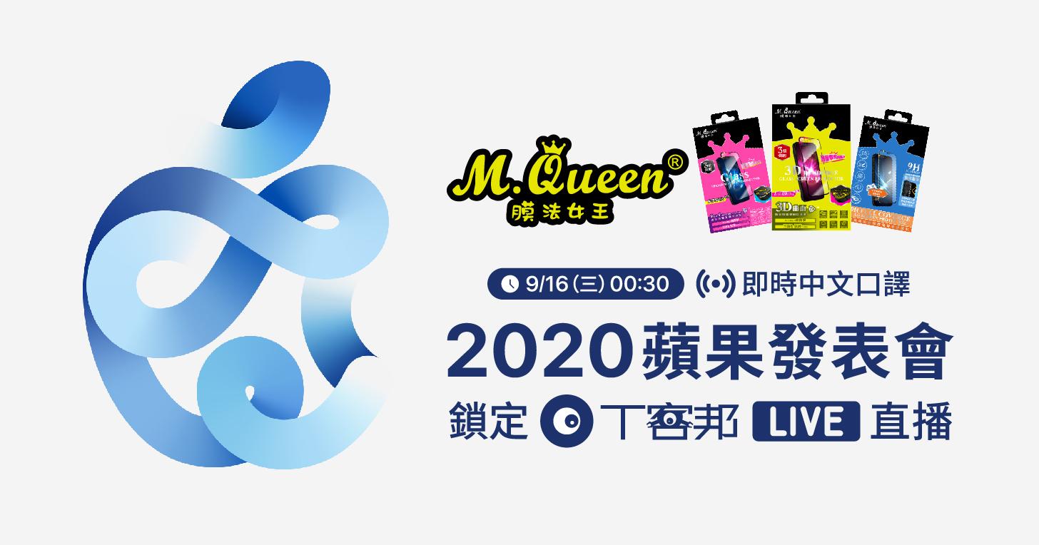 【中文口譯直播】2020 蘋果新品發表會 9/16(三) 00:30,T客邦陪你追蘋果!抽 iPhone12