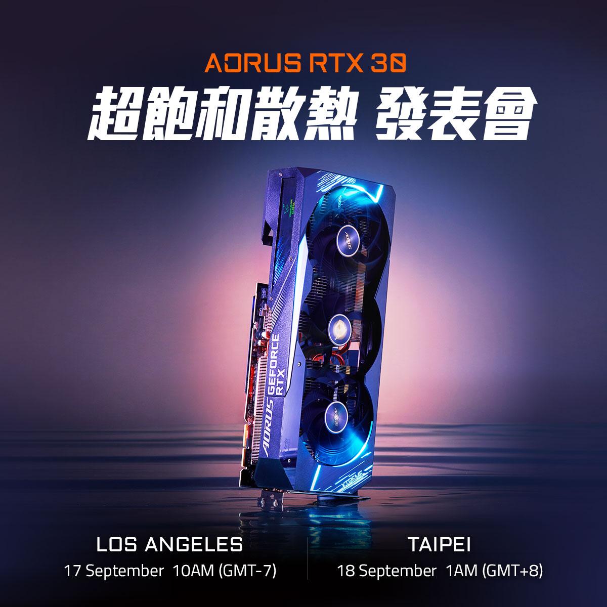 技嘉「AORUS RTX 30–超飽和散熱」發表會9/18線上舉行