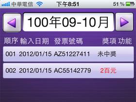 電子發票 App, 用 iPhone、Android 手機掃瞄發票自動對獎