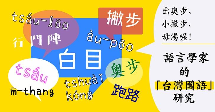 出奧步、小撇步、毋湯喔!「台灣國語」的前世今生