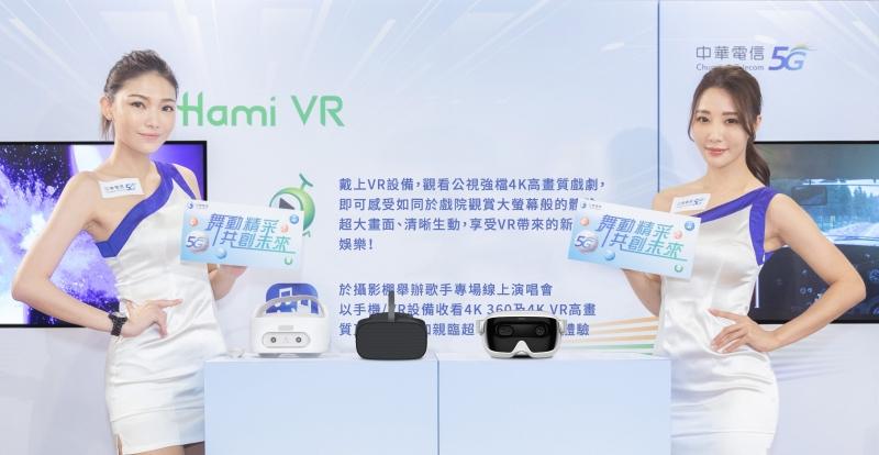 想要在家體驗 VR?中華電信推多款虛擬實境裝備租賃服務,每天 50 元在家就嚐鮮 5G VR