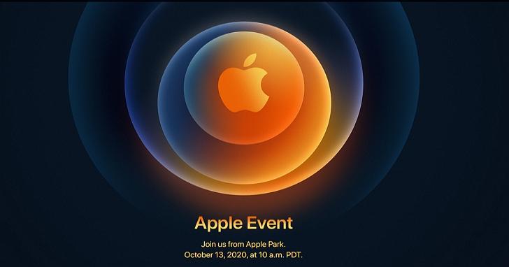 iPhone 12 發表會終於來了!除了「Hi, Speed」還有甚麼新產品?