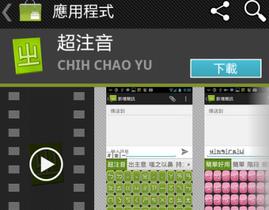 超注音App: Android 最好打的注音輸入法試玩報告