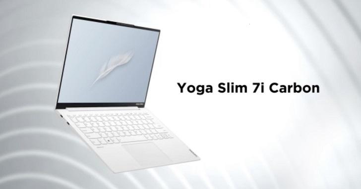 Lenovo Yoga Slim 7i Carbon 僅 966 克,通過軍規、Intel EVO 認證