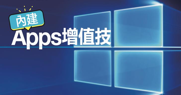 Windows 10 內建「郵件」App 超方便,在電腦上存取網路 Email 信箱