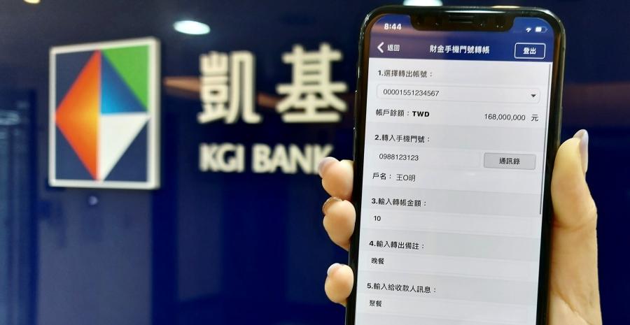 凱基銀行推出手機門號轉帳服務,手機門號就是銀行帳號