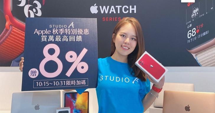 迎接iPhone 12  STUDIO A祭出「秋季特別活動」,iPhone 12新機預約 15日下午啟動