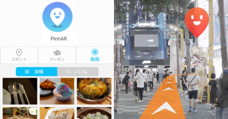 AR行人導航App「PinnAR」推出影片上傳打卡功能