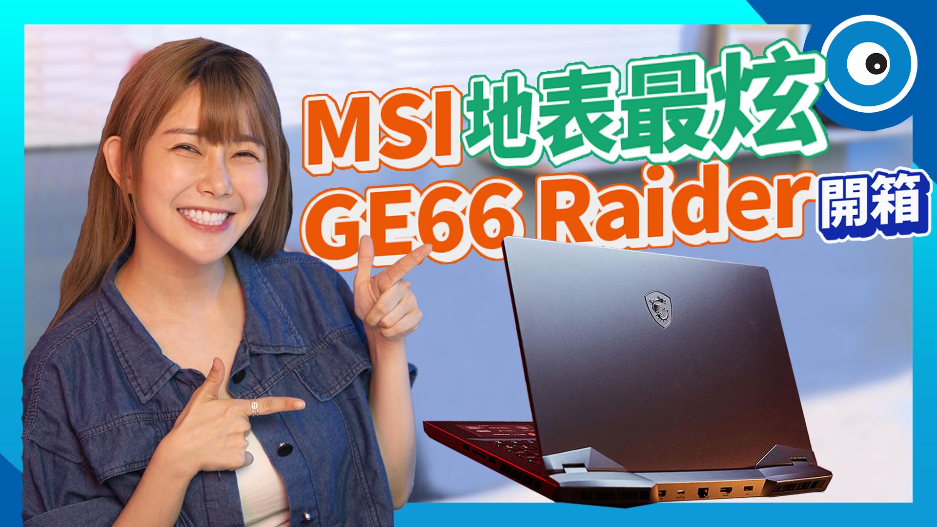 T客邦<span>特派員-</span>阿樂<span>帶來這台「地表最炫」電競筆電 MSI GE66 Raider 一起開箱瞧瞧還有什麼好料呢!</span>