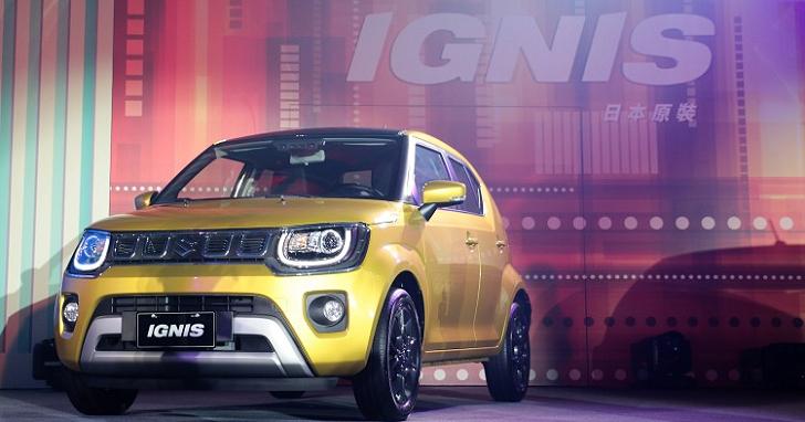 SUZUKI 戰略輕油電 IGNIS  台灣登場,單一車型售價 68 萬元