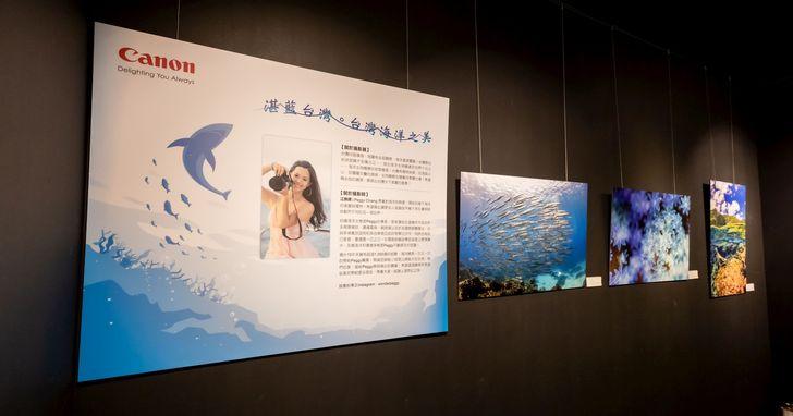 Canon提出友善海洋三大行動,攜手水下攝影師「潛」進海底世界