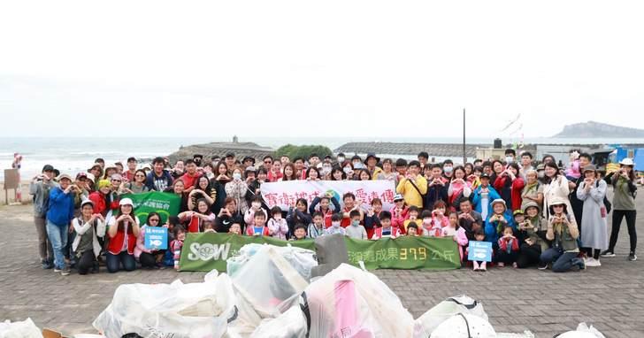 遠傳逾百名員工淨灘守護海洋,清出379公斤垃圾