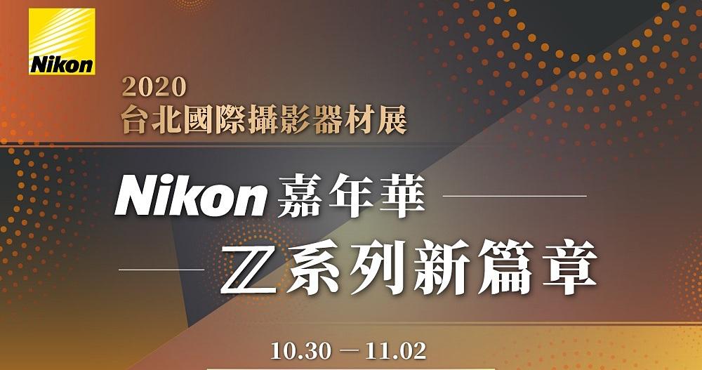 台北國際攝影器材展本週末登場,Nikon 預計展出 Z6 II 與 14-24mm F2.8 新機新鏡頭