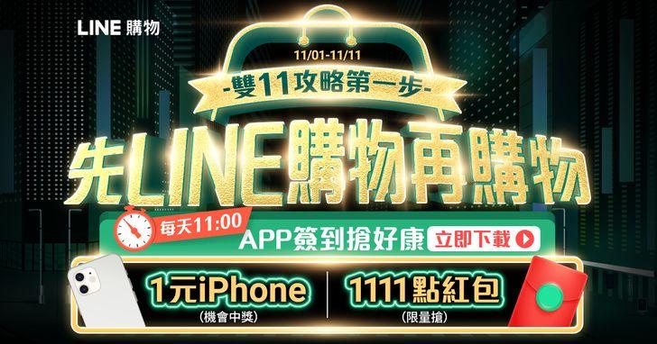 LINE購物雙11集結電商旅遊多通路,最高享LINE POINTS 22%回饋