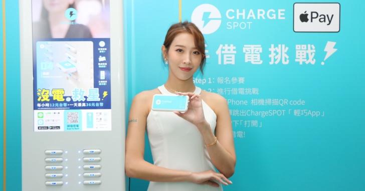 不用再帶行動電源,ChargeSPOT 共享行動電源結合 App Clips 20 秒即能快速借電