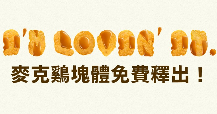 麥當勞也上Git啦!可以免費商用的糖醋醬雞塊字體動手玩