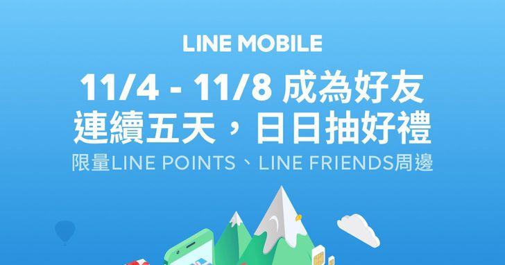 LINE MOBILE限時推出「驚喜島」登島活動,LINE POINTS大放送