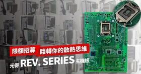 【限時招募】CPU 反向革命 體驗元得最新 REV. SERIES 主機板 整個宇宙都是我的散熱器