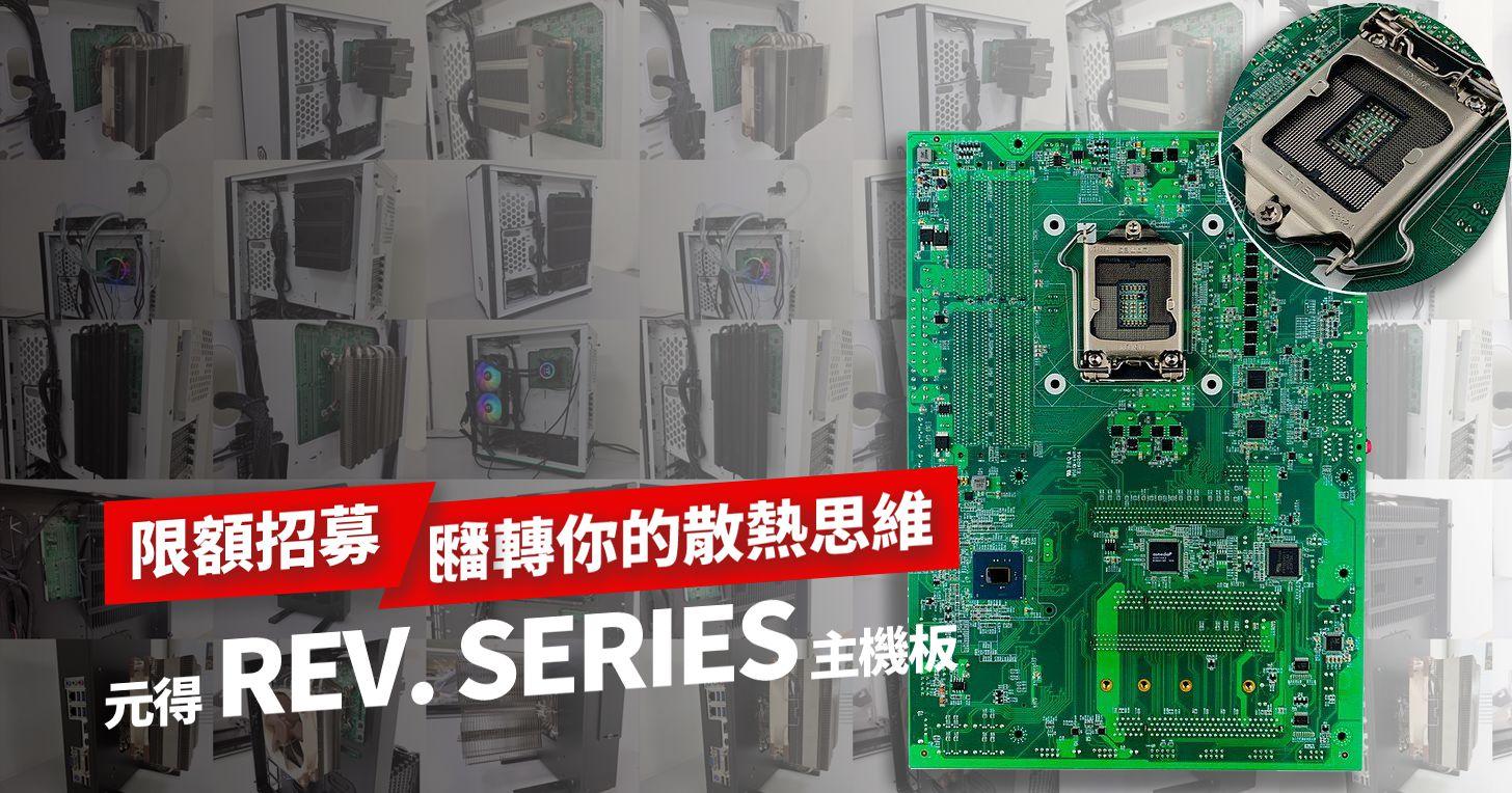 【入選通知】CPU 反向革命 體驗元得最新 REV. SERIES 主機板 整個宇宙都是我的散熱器