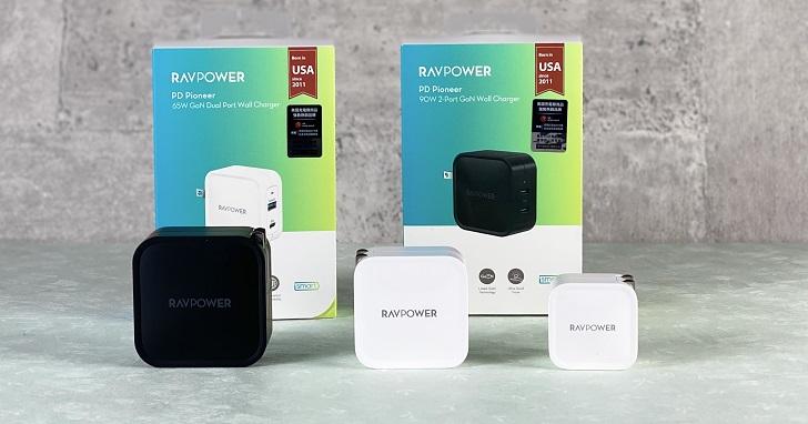 RAVPower 氮化鎵 GaN 充電器,90W、65W、30W 又小又快充