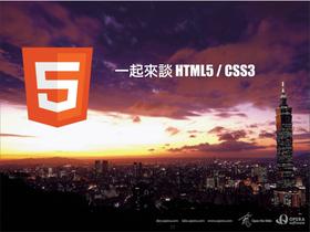 用 HTML5 做簡報,瀏覽器就能播,簡報軟體 bye bye
