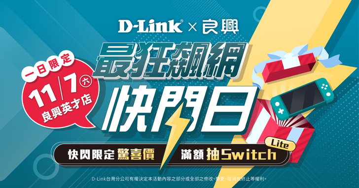 D-Link雙11優惠,攜手良興電子推出品牌月、快閃限定活動