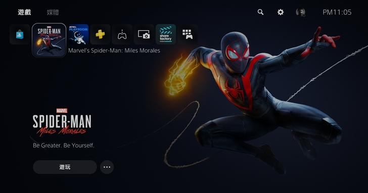 PlayStation 5 繁中版介面長這樣!支援 4K HDR 顯示、PS4 遊戲庫無縫接軌,甚至還能防劇透