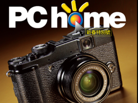 iPad 互動版 PC home 雜誌,2012 新春特別號上線