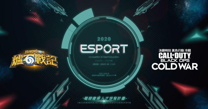三創携手鴻海舉辦第一屆eSport大賽,打造創新課程培訓電競人才