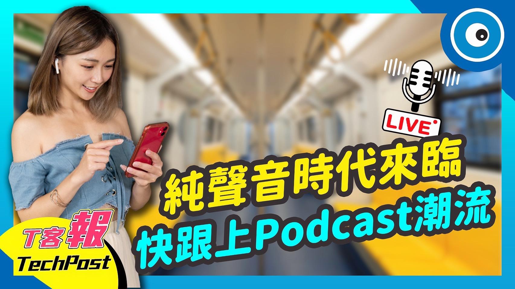 【T客報】Podcast 風潮來襲 各大收聽平台有什麼差異?又該怎麼選?