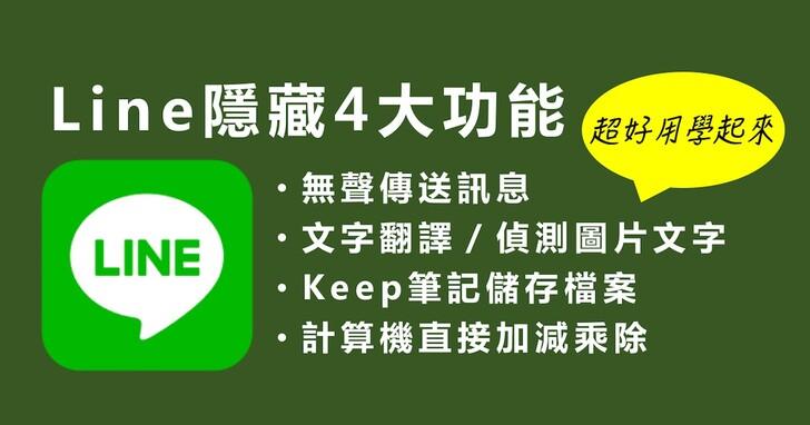 LINE 4 大隱藏實用技巧:無聲傳送訊息、文字翻譯/偵測圖片中的文字、Keep筆記、計算機