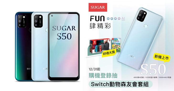 SUGAR S50 4800萬AI四鏡新機,中華電信獨家開賣!購機登錄抽 Switch 動物森友會套組!
