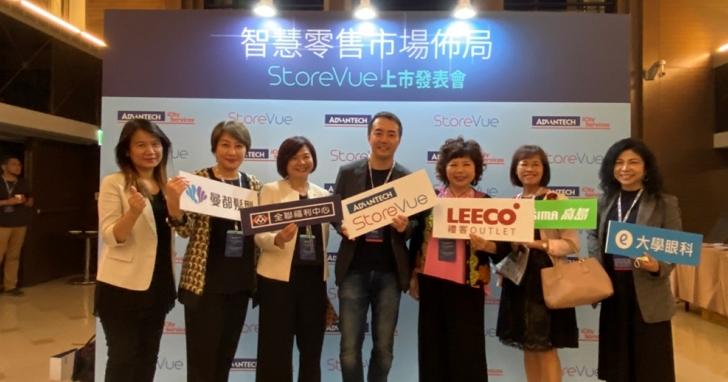 研華智誠宣告門店AIoT解決方案平台 StoreVue 上市,攜手策略夥伴開啟智慧零售新紀元