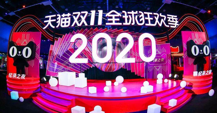 2020天貓雙11:阿里雲科技支撐全球最大線上購物節