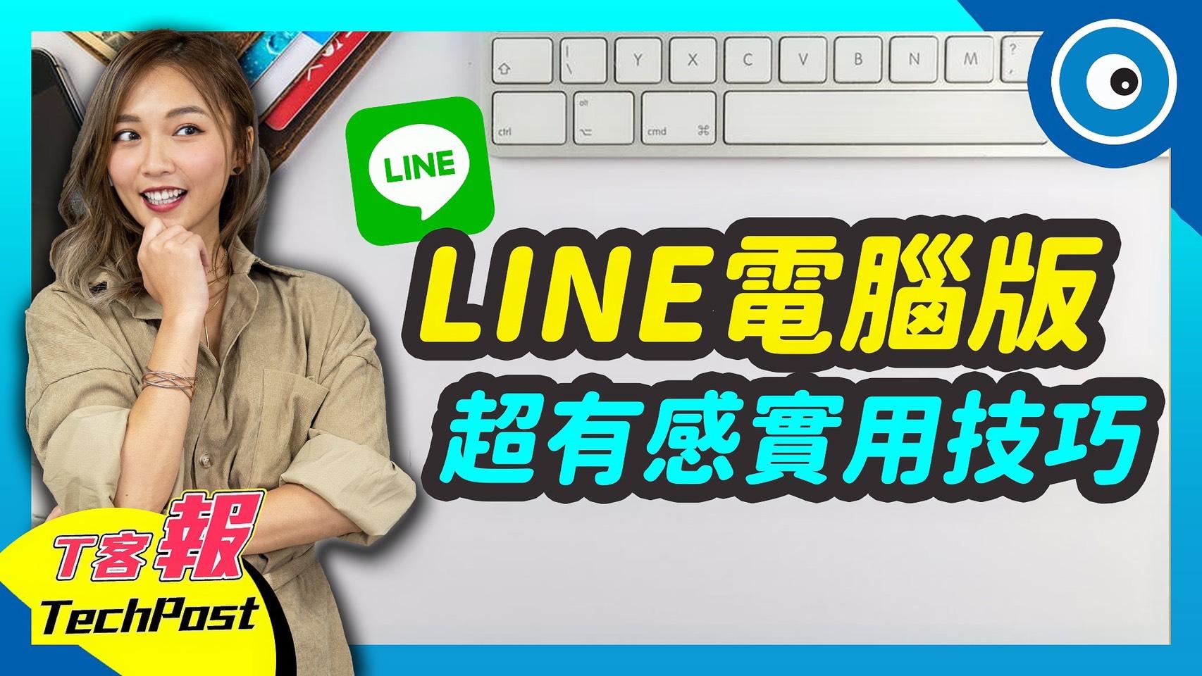 【T客報】LINE 一鍵全靜音、快速創立群組、顯示字體變更 不可不知的 LINE 電腦實用技巧