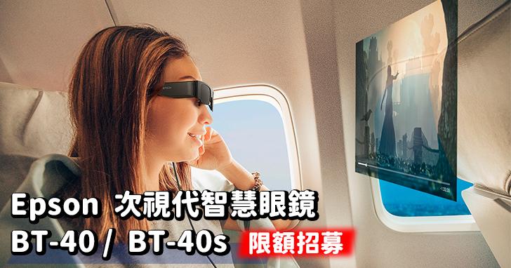 〔得獎公告〕Epson BT-40 / BT-40s 次視代智慧眼鏡體驗會,帶你一秒進入 120 吋超大「視」界!