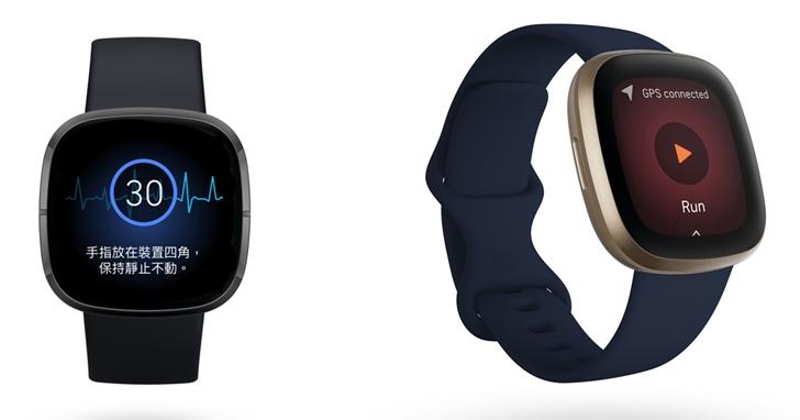 Fitbit Sense 正式在台開賣!全球首款具備壓力管理 、相對血氧濃度與進階感測器的智慧手錶