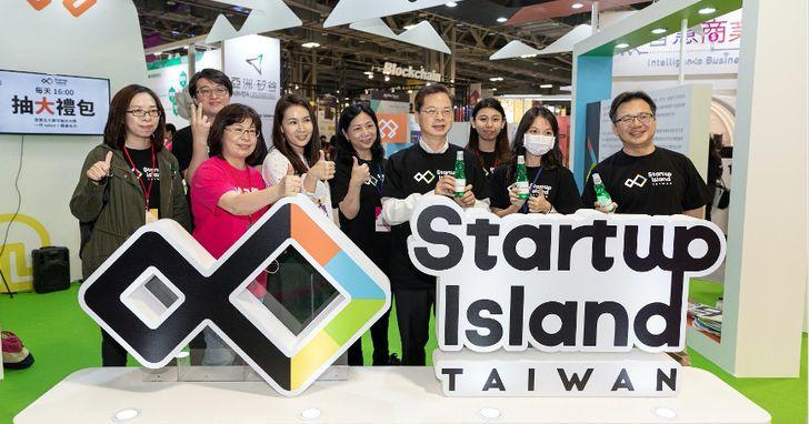 從Meet Taipei出發,台灣新創Startup Island TAIWAN將展開一系列活動